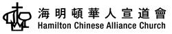 Hamilton Chinese Alliance Church