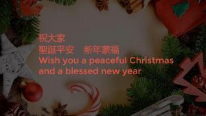 The Road to Christmas (Virtual Choir)海宣網上詩班在聖誕主日獻詩